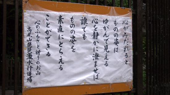 高尾山琵琶滝水行道場