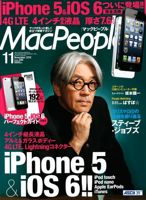 Mac People 11月号