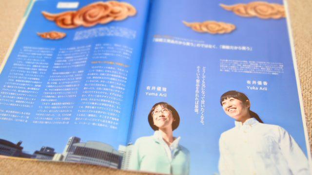 ここかしこメンバーのY2が『日経デザイン 12月号』に登場