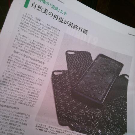 'otsuriki' iPhone5カバー